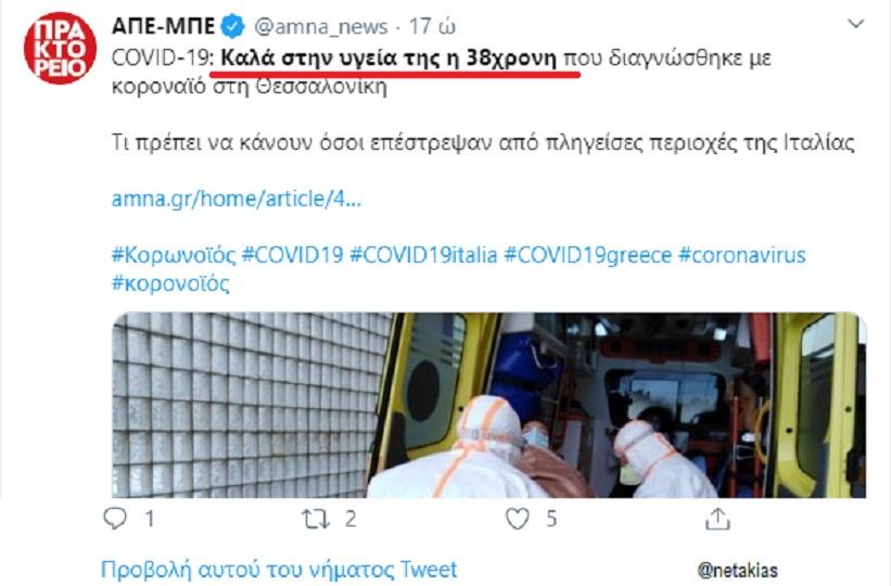 """Το ΑΠΕ έπαθε Μητσοτάκη: """"Καλά στην υγεία της η 38χρονη που διαγνώσθηκε με κορωνοϊό στη Θεσσαλονίκη"""""""