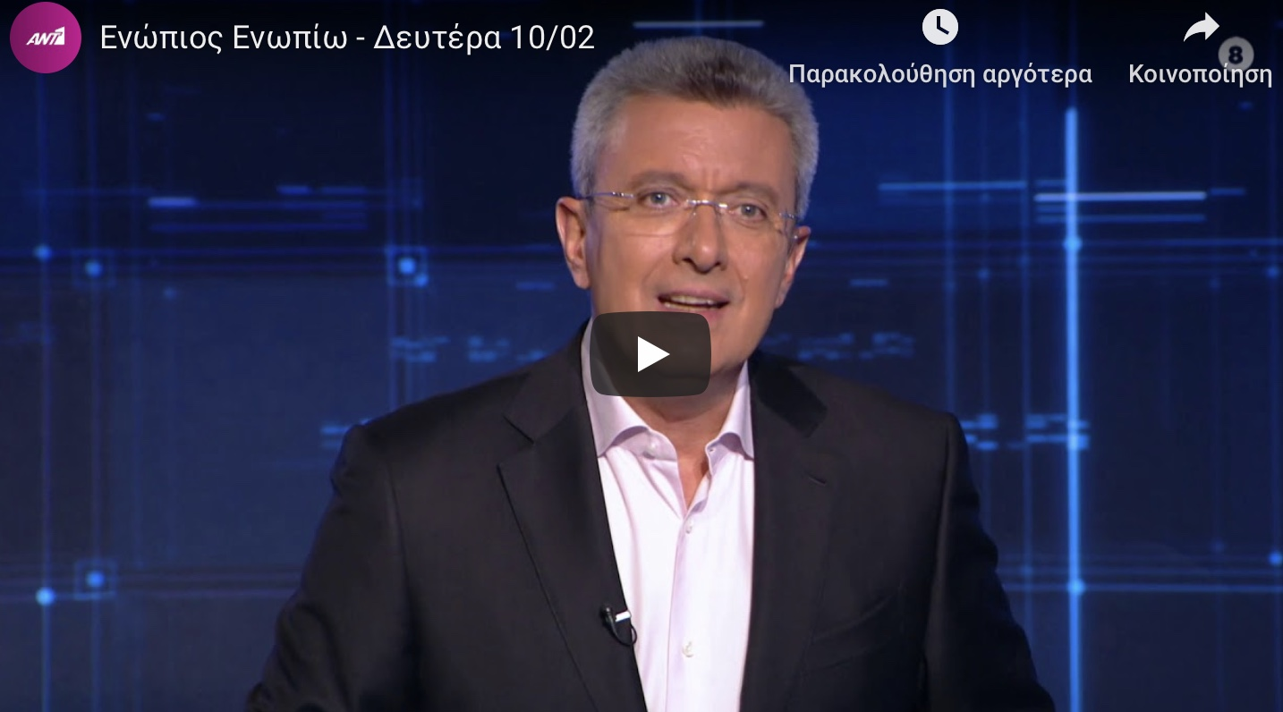 https://www.antenna.gr/Live