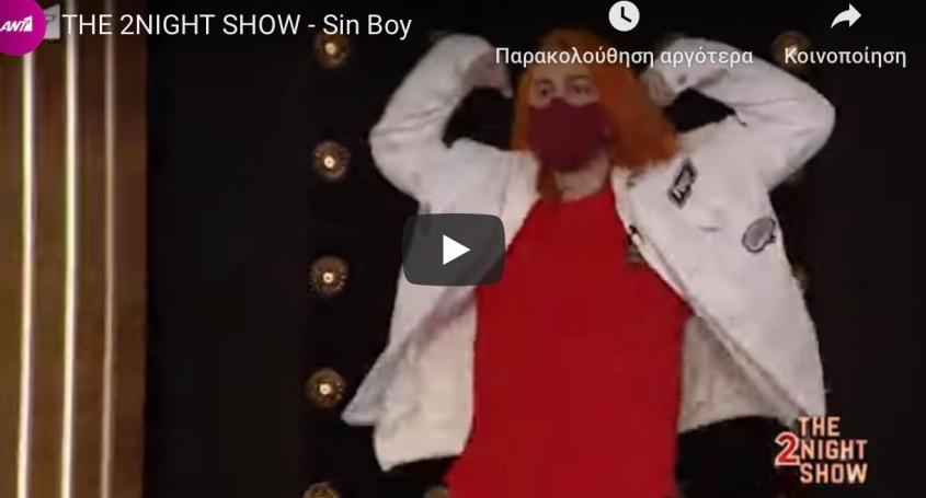Η προφητική εμφάνιση του Sin Boy με μάσκα στην εκπομπή του Γρήγορη Αρναούτογλου. #Κορωνοϊός