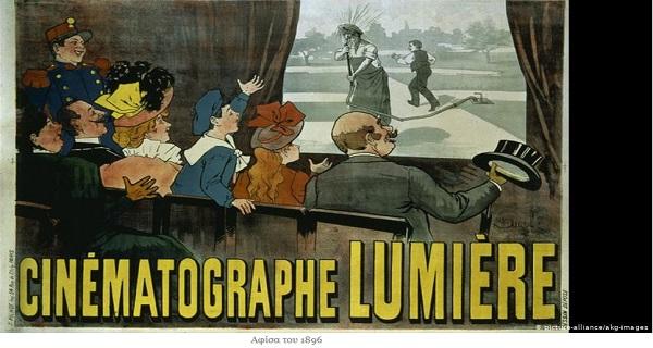 afisa1896 cinema