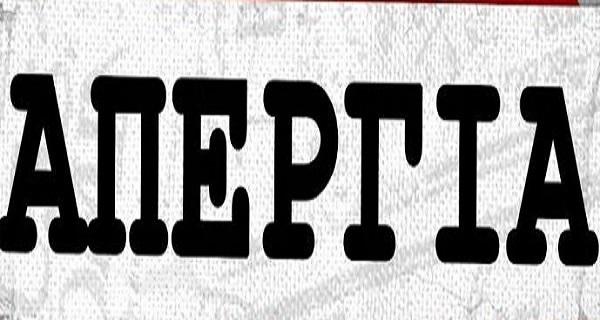 Υπενθύμιση: «Χειρόφρενο» στα ΜΜΜ την Τρίτη (18/2) -Ποιοι άλλοι απεργούν