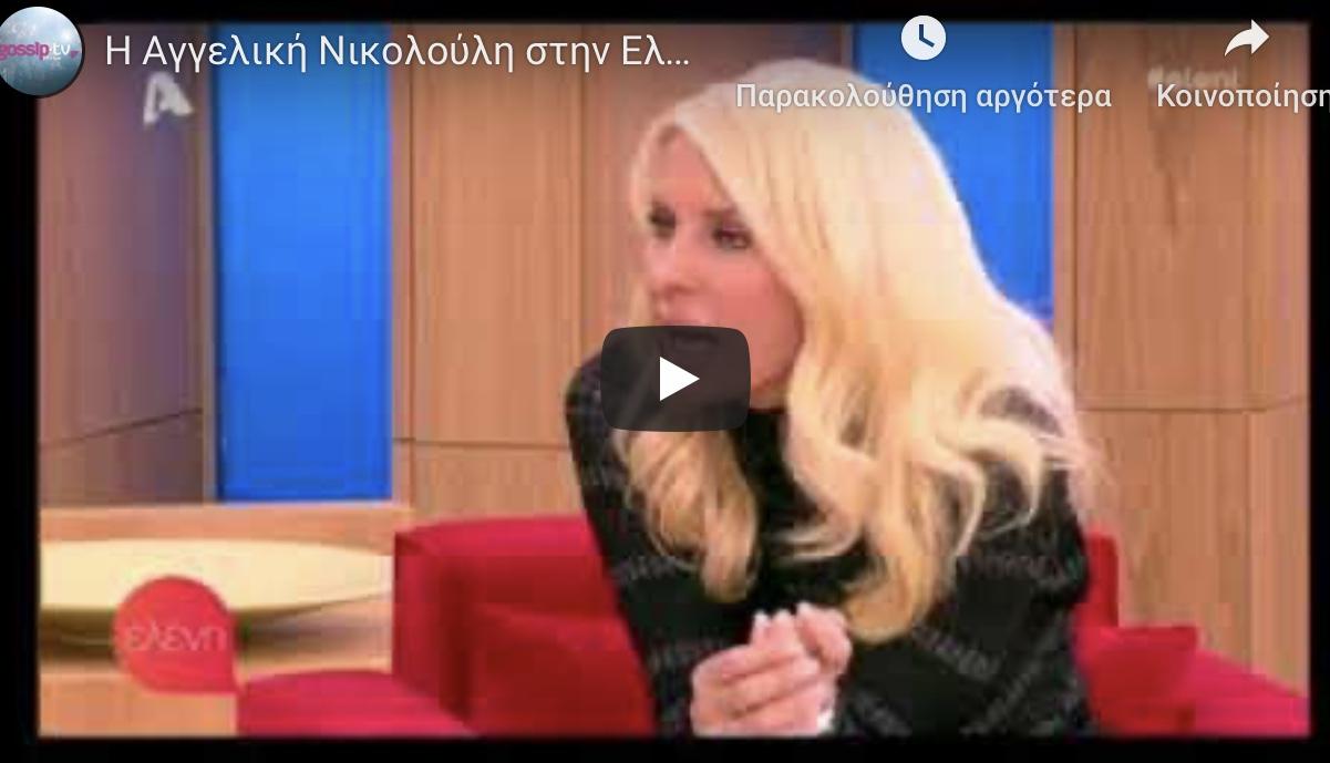 Η ζεμπεκια της Αγγελικής Νικολούλη στην εκπομπή της Ελένης Μενεγακη.
