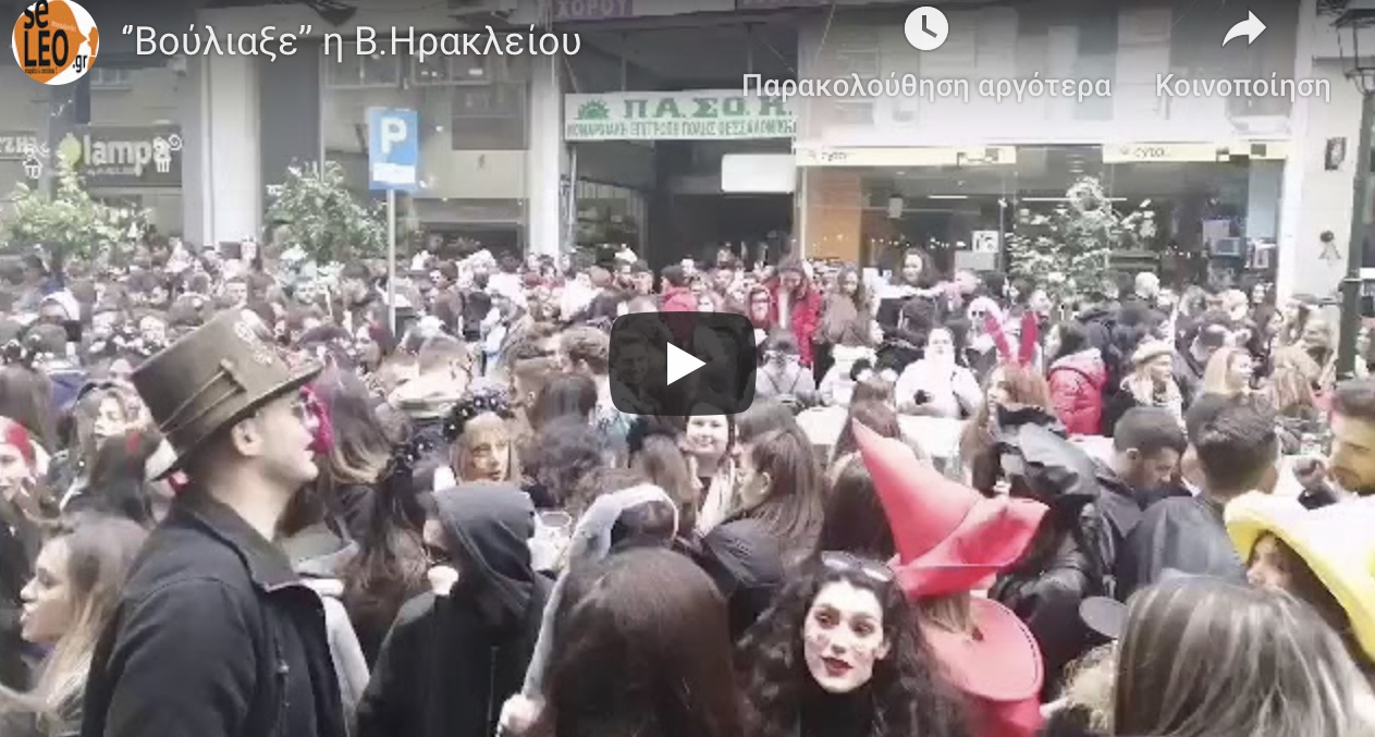 Συνωστισμος έξω από τα γραφεία του ΠΑΣΟΚ στη Θεσσαλονίκη. Τι συμβαινει;