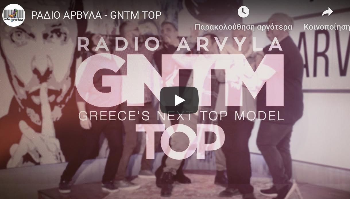 Οι Ράδιο Αρβύλα επέστρεψαν με διαδικτυακό επεισόδιο στο youtube.