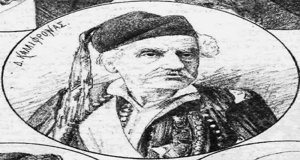 Ο «φουστανελοφόρος» Δημήτριος Καλλιφρονάς