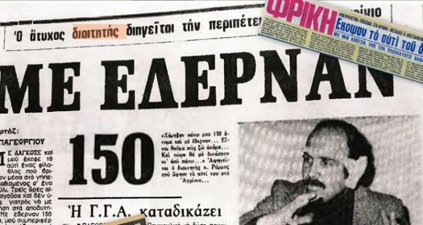 1976: Όταν ο διαιτητής Ράμμος και το… αυτί του έγιναν σύνθημα στις κερκίδες