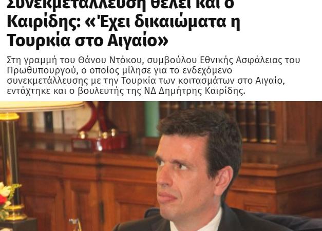 Συνεκμετάλλευση θέλει και ο Καιρίδης: «Έχει δικαιώματα η Τουρκία στο Αιγαίο»