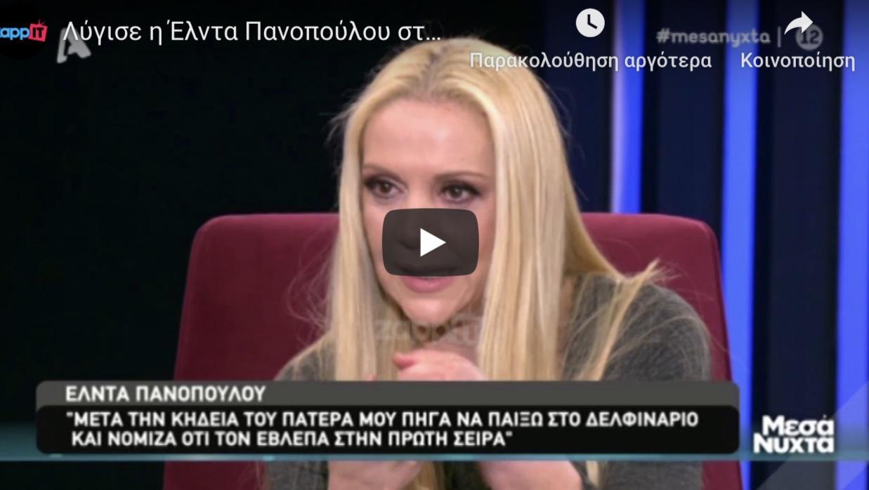 Κατέρρευσε η Έλντα Πανοπούλου στην εκπομπή της Ελεονώρας Μελέτη. Μετά την κηδεία του πατέρα μου πήγα να παίξω στο Δελφινάριο και .....