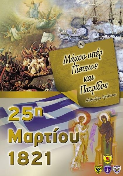 25h martiou