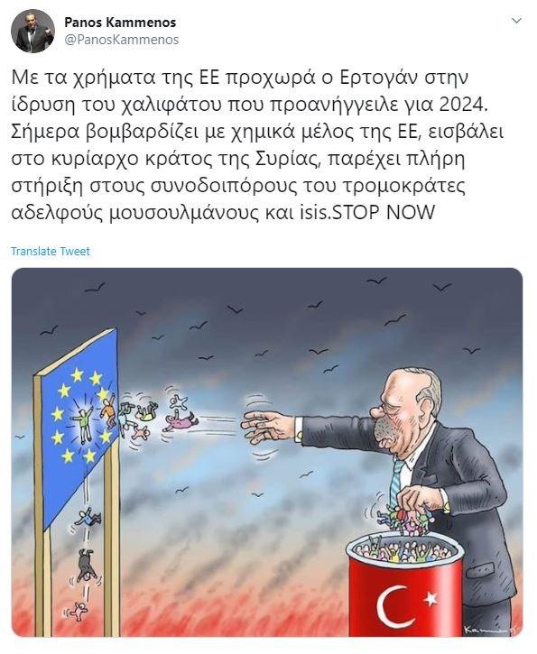 Καμμένος κατά Ερντογάν: Με τα χρήματα της ΕΕ προχωρά στην ίδρυση του χαλιφάτου - STOP NOW