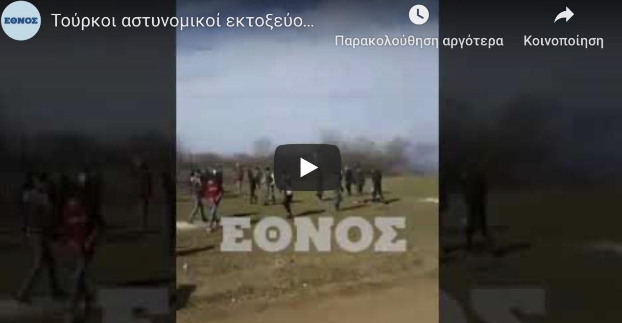 ΕΚΤΑΚΤΟ Τούρκοι αστυνομικοί εκτοξεύουν δακρυγόνα στην Ελλάδα. Βίντεο Ντοκουμέντο.