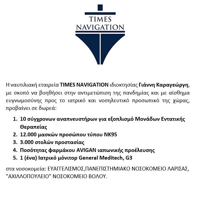 Times Navigation: Μεγάλη δωρεά στο εθνικό σύστημα υγείας και τα ελληνικά νοσοκομεία απο τον εφοπλιστή Ιωάννη Καραγεώργη.