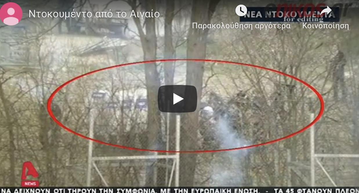 ΕΚΤΑΚΤΟ. Βίντεο ντοκουμέντο. Τουρκική ακταιωρός παρενοχλεί σκάφος του ελληνικού Λιμενικού.