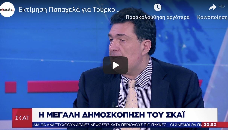 ΕΚΤΑΚΤΟ Παπαχελάς στον Σκαι: Υπάρχουν πληροφορίες ότι μπορεί οι Τούρκοι να στείλουν ειδικές δυνάμεις σε μικρό ελληνικό νησί.