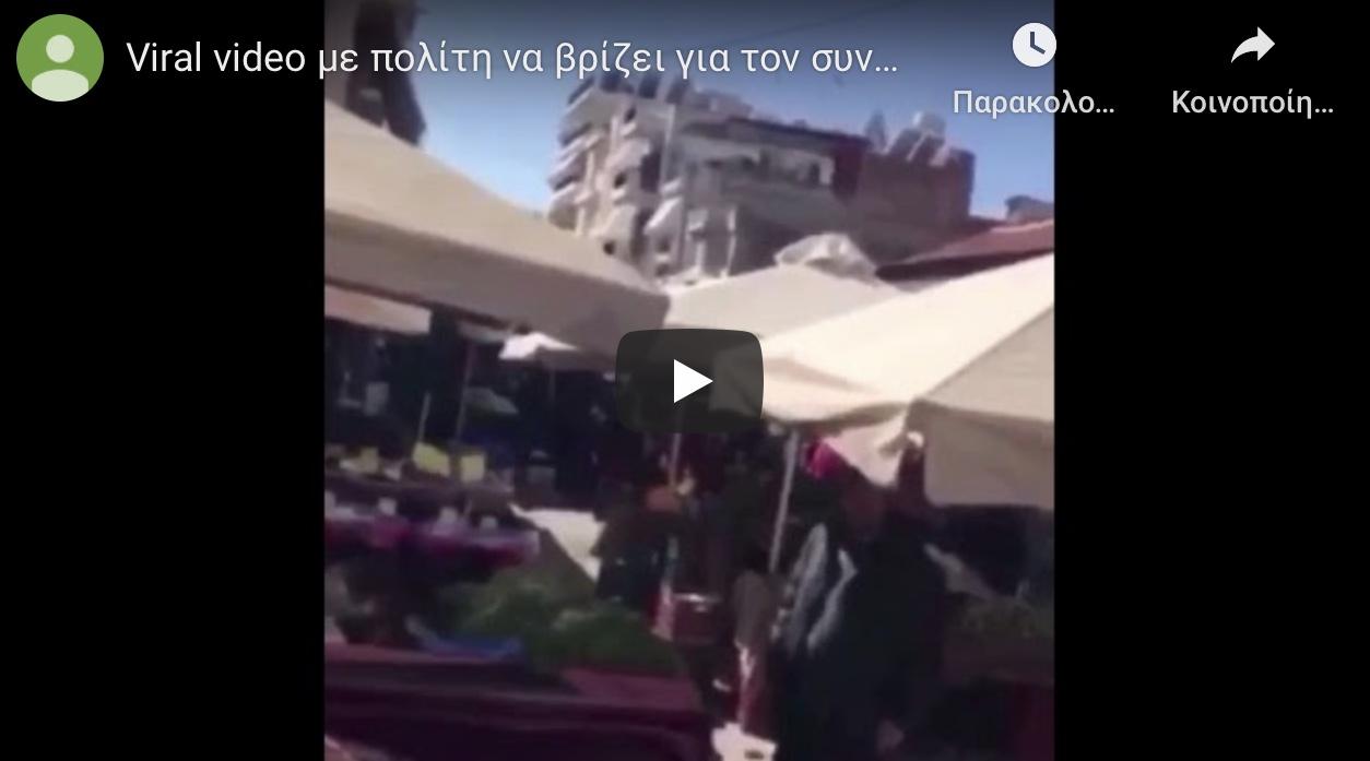 Πολίτης σε λαϊκή αγορά: Θα πεθάνετε όλοι καθίστε σπίτια σας. Το βίντεο που έγινε viral.