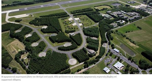 Αμερικανικές πυρηνικές βόμβες στη Γερμανία