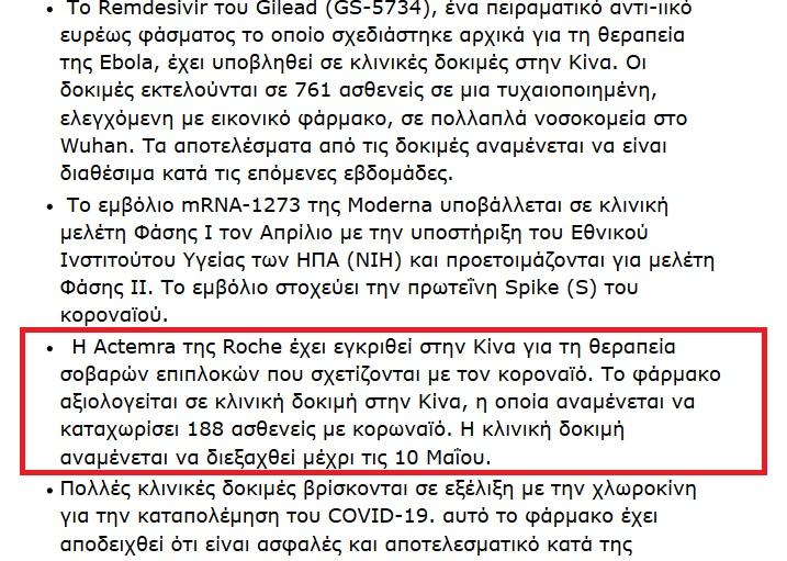 Screenshot_2020-03-31 Κορωνοϊός Αποκαλύψεις για τη μάχη γύρω από το εμβόλιο
