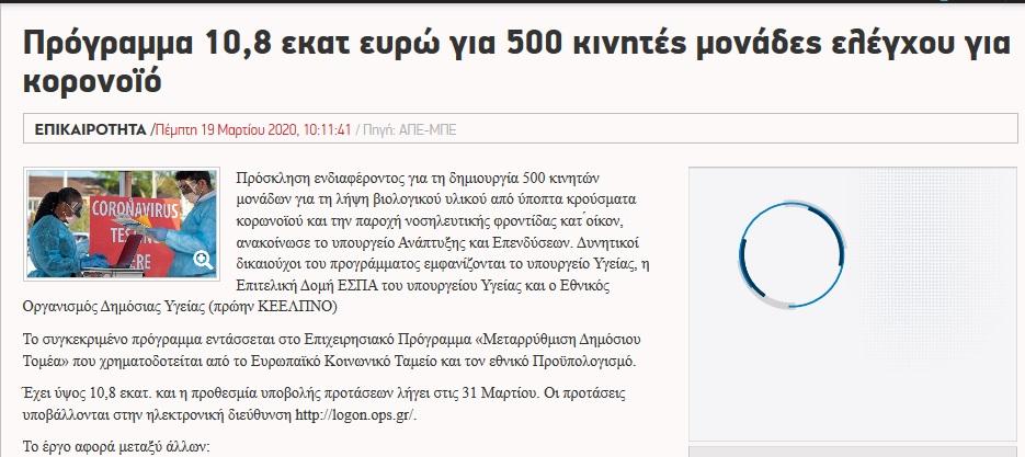 500κινητές μονάδες ελέγχου για κορονοϊό