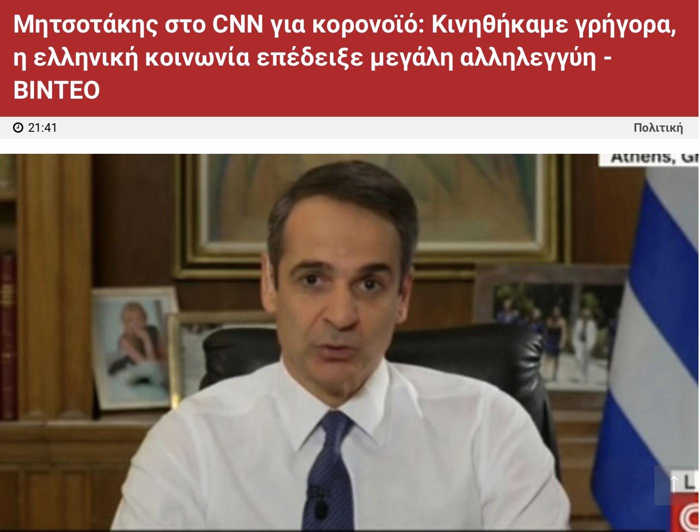Αφού η ελληνική κοινωνία επέδειξε μεγάλη αλληλεγγύη τότε γιατί απειλούν τον κόσμο με νέα αυστηρότερα μέτρα; ΤΙ ΣΥΜΒΑΙΝΕΙ;
