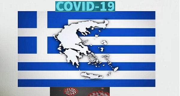 "COVID-19: ""Χρειάζεται να τηρηθεί μια λεπτή ισορροπία των μέτρων καθώς και των οικονομικών και κοινωνικών επιπτώσεων"""