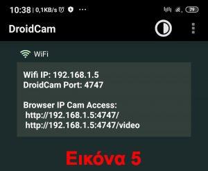 keimeno webcam5