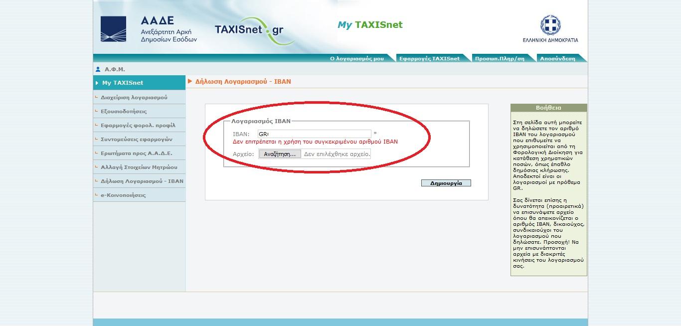 Screenshot_2020-04-18 myTaxisNET