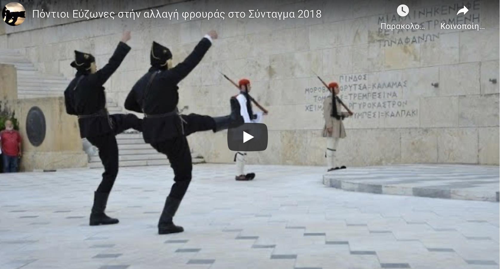 Ανατριχίλα! Η αλλαγή φρουράς με τους Πόντιους Εύζωνες στο Σύνταγμα(βίντεο).