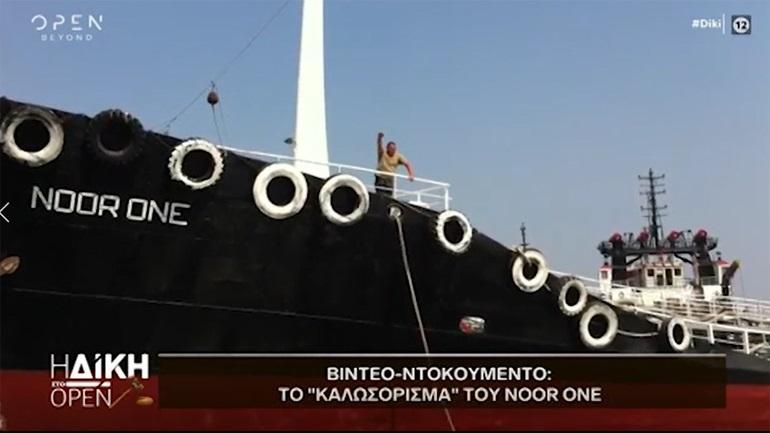 Αποκάλυψη-βόμβα από τη «Δίκη» για το Noor One: Οι ελληνικές αρχές «αγνοούν» μάρτυρα-κλειδί!