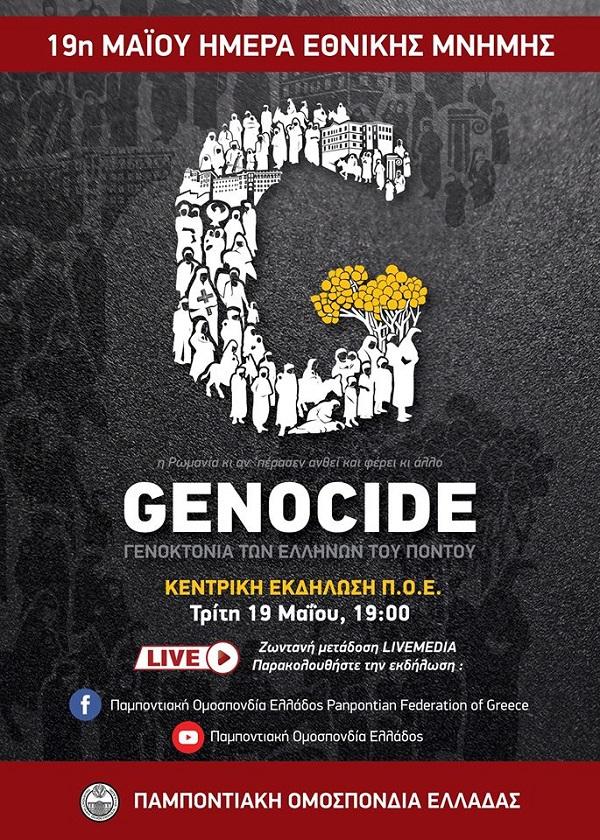 afisa genoktonia pontion2020