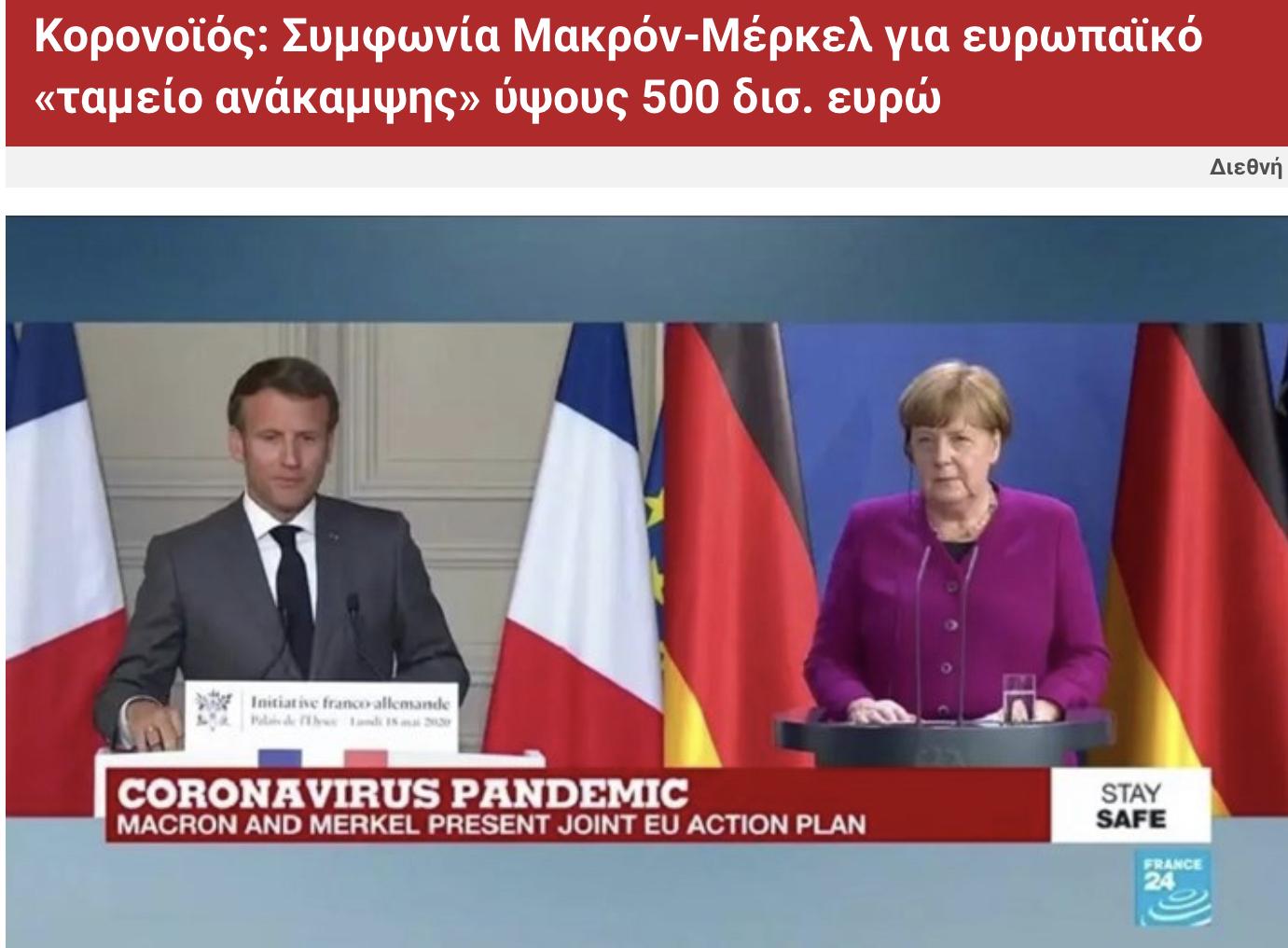 Συμφωνία Μέρκελ μακρόν