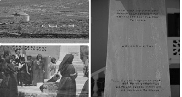 Καταστροφή της Κάσου – Τα ελληνικά λάθη που οδήγησαν στο Ολοκαύτωμα