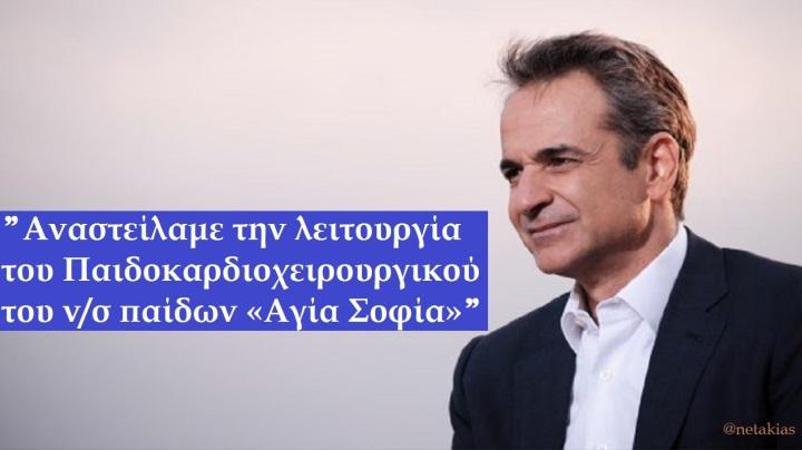 kyriakos-mitsotakis-mosis-e1590781992288
