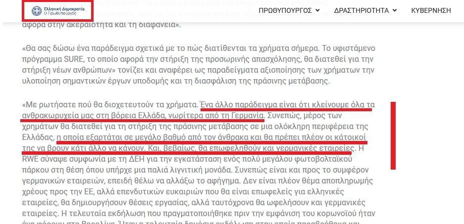 Screenshot_2020-05-28 Συνέντευξη του Πρωθυπουργού Κυριάκου Μητσοτάκη στη γερμανική εφημερίδα Bild Ο Πρωθυπουργός της Ελληνι[...]