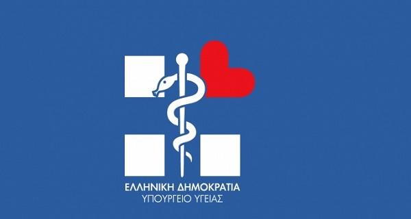 Με απόφαση Κικίλια η ένταξη 195 φαρμάκων για σοβαρές ασθένειες στον κατάλογο των αποζημιούμενων