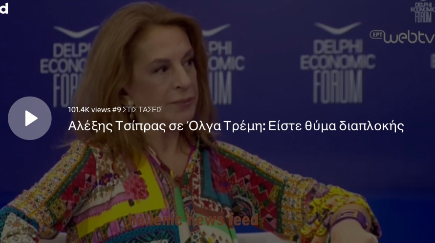 https://olympia.gr/2020/06/10/delphiforum-2020/
