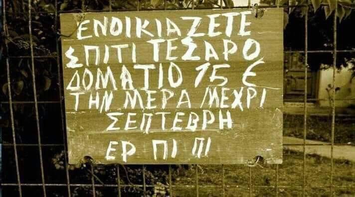 Η επιχειρηματικότητα στην Ελλάδα με Μητσοτακη. Μια εικόνα χίλιες λέξεις.