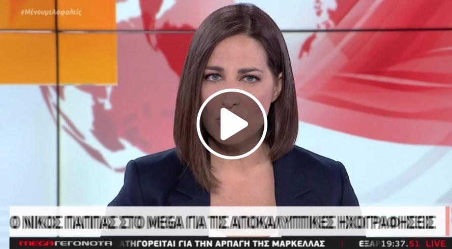 Καταπέλτης ο Νίκος Παππας στο δελτίο ειδήσεων του MEGA. @nikospappas16