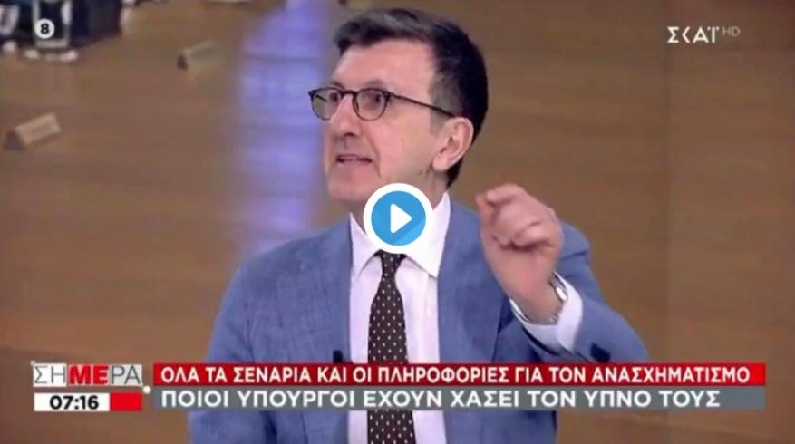 Πασίγνωστος δημοσιογράφος κατέρρευσε  για να μην παραδεχτεί δημόσια πως είχε δίκιο ο ΣΥΡΙΖΑ. (Βίντεο).