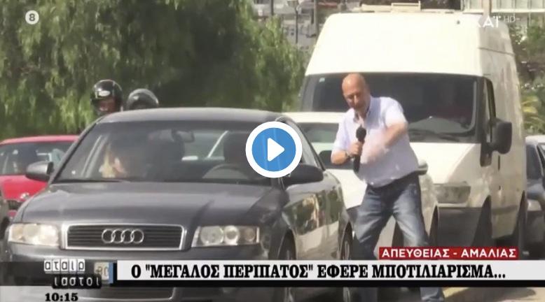 Θα καταρρευσετε και εσείς από τα γέλια με την απάντηση που έδωσε πολίτης στον αέρα του Σκαι για την κίνηση στο κέντρο των Αθηνών.