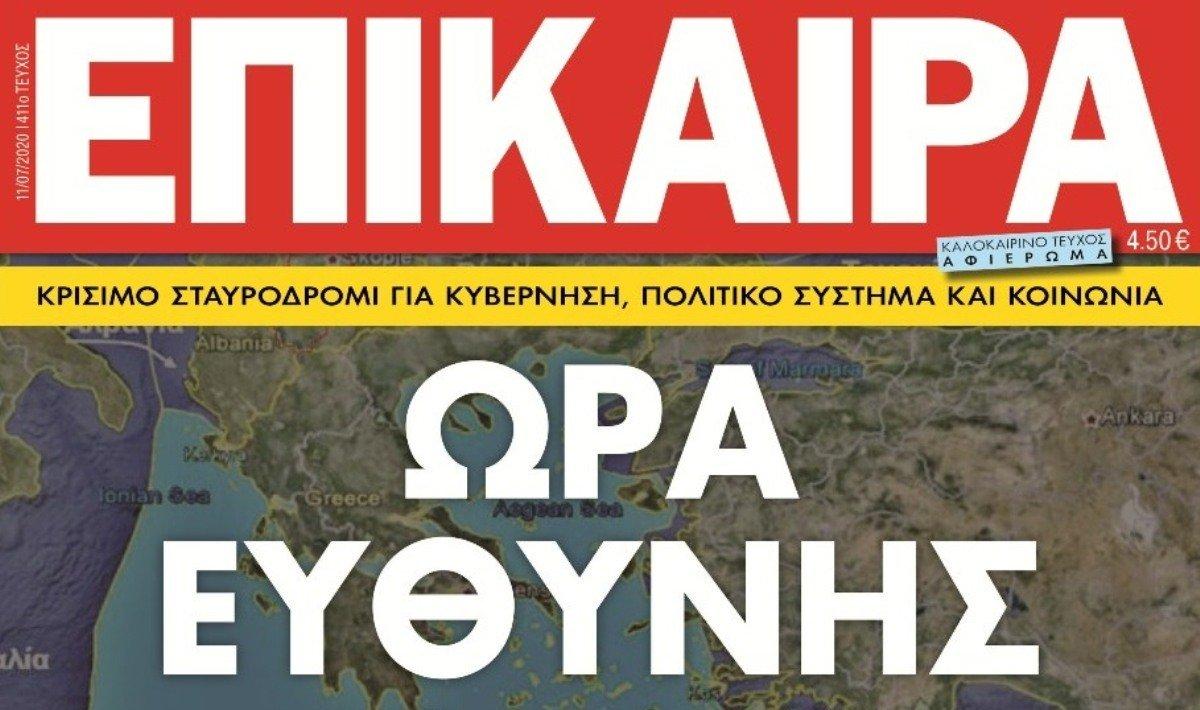 Περιοδικό «Επίκαιρα»: Κυκλοφορεί το καλοκαιρινό τεύχος με αφιέρωμα Ώρα Ευθύνης για ελληνοτουρκικά και εθνική οικονομία.