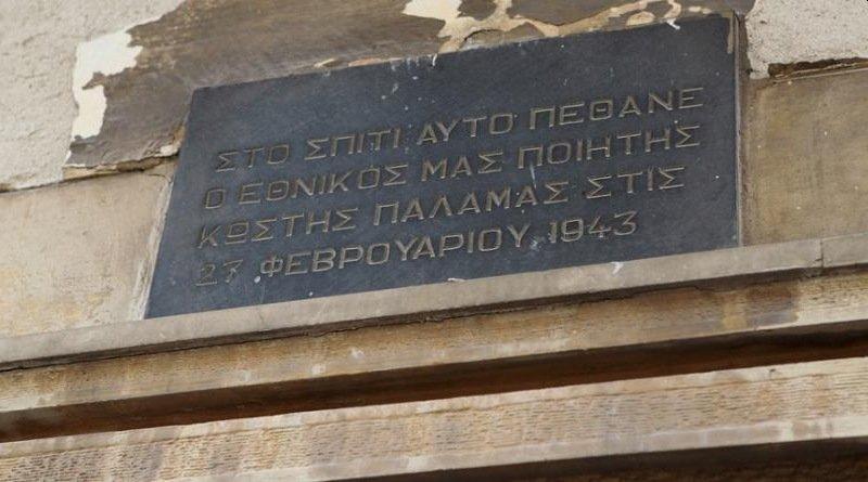 Καταρρέει το σπίτι όπου έζησε και πέθανε ο μεγάλος μας ποιητής Κωστής Παλαμάς στην Πλάκα.