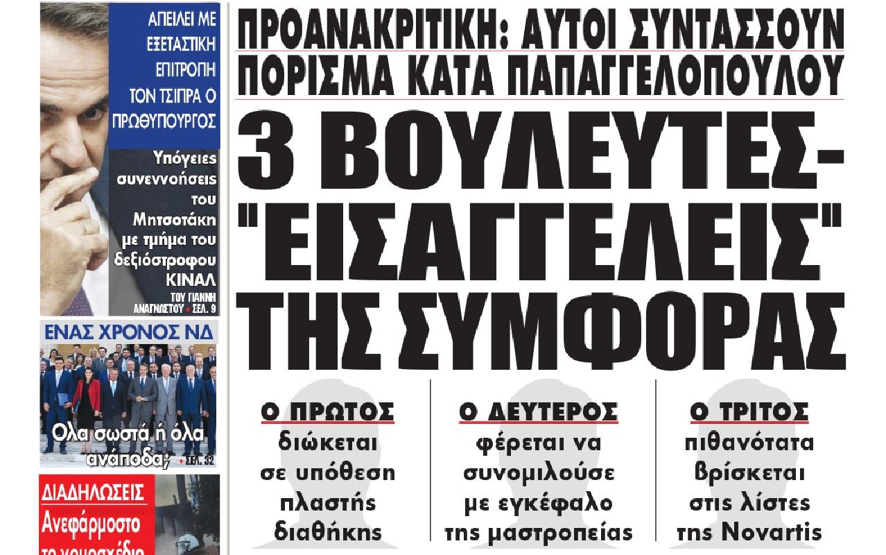 """ΤΙΝΑΖΕΤΑΙ ΣΤΟΝ ΑΕΡΑ Η ΠΡΟΑΝΑΚΡΙΤΙΚΗ Παπαγγελόπουλου! Εμπλοκή για 3 μέλη βουλευτές που έκαναν τους """"εισαγγελείς""""!  του Σπύρου Σουρμελίδη"""