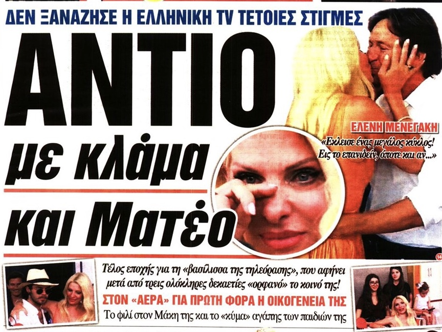 Ακόμη και στο Μαξίμου οι τηλεοράσεις έπαιζαν Μενεγακη. #eleni