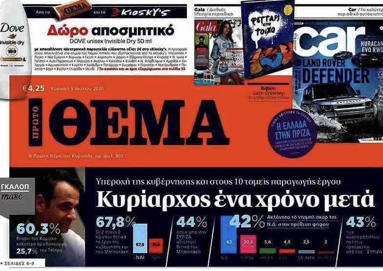Μαλιστα το γκάλοπ από Το Βήμα συμβαδίζει με τις πρόσφατες δηλώσεις του Αδωνι Γεωργιάδη ότι η κυβέρνηση έχει πολύ δύσκολο δρόμο μπροστά της και δεν θα πρέπει να επαναπαύεται σε διθυραμβικές δημοσκοπήσεις.