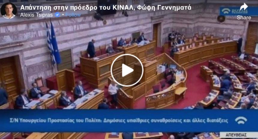 Αλέξης Τσιπρας Διέσυρε την Φωφη μέσα στη Βουλή.@atsipras