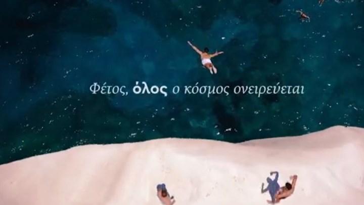 Αποτυχία με τους ξένους τουρίστες. Η κυβέρνηση ρίχνει νέο σποτ στόχευση τους Έλληνες τουρίστες.
