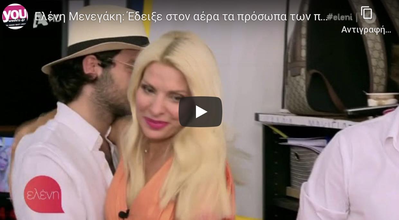 Η αγκαλιά της Ελένης Μενεγακη στα αγαπημένα της πρόσωπα μπροστά στις κάμερες. Η πιο ανθρώπινη στιγμή της στην τηλεοπτική της διαδρομή. #eleni