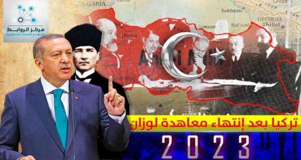 Στο μάτι του Ερντογάν η συνθήκη της Λωζάνης