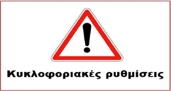 Προσοχή: Μεταμεσονύκτιες κυκλοφοριακές ρυθμίσεις απόψε στη Λ. Ποσειδώνος