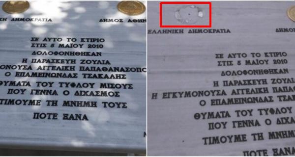Βεβήλωσαν το μνημείο για τα θύματα της Marfin